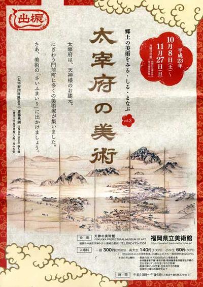 Dazaifu_2